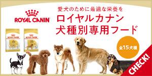 ロイヤルカナン犬種別フード
