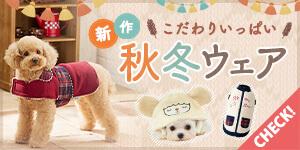 【犬用ウェア】こだわりいっぱい!秋の新作わんこウェア