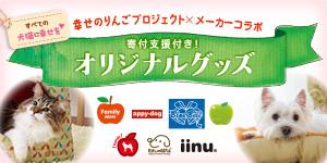 寄付支援付き「幸せのりんご」活動