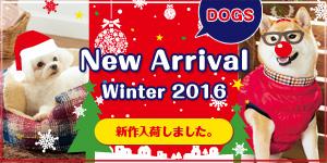 【DOGS】冬の新作入荷しました!
