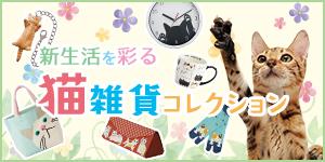 新生活を彩る猫雑貨コレクション