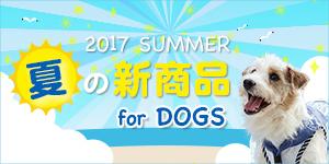 わんちゃんのための夏の新商品!