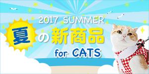 ねこちゃんのための夏の新商品!