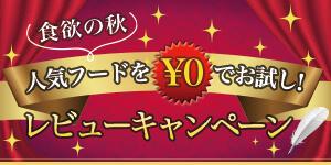 人気のフードを0円でお試し!