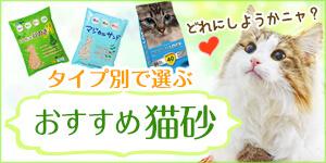 おすすめ猫砂特集