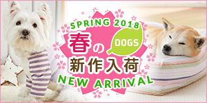 春の新商品<わんちゃん>