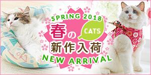 春の新商品<ねこちゃん>
