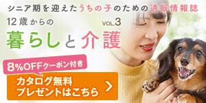 高齢犬カタログ最新刊