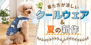 着た方が涼しい犬用クールウェア