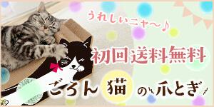 ごろん猫の爪とぎ【初回送料無料】
