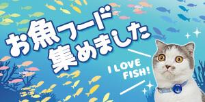 お魚好きなにゃんこたちへ