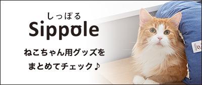 Sippole ねこちゃんグッズ