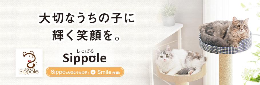 Sippole 大切なうちの子に輝く笑顔を。