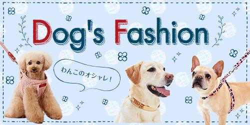 犬の洋服・ドッグウェア