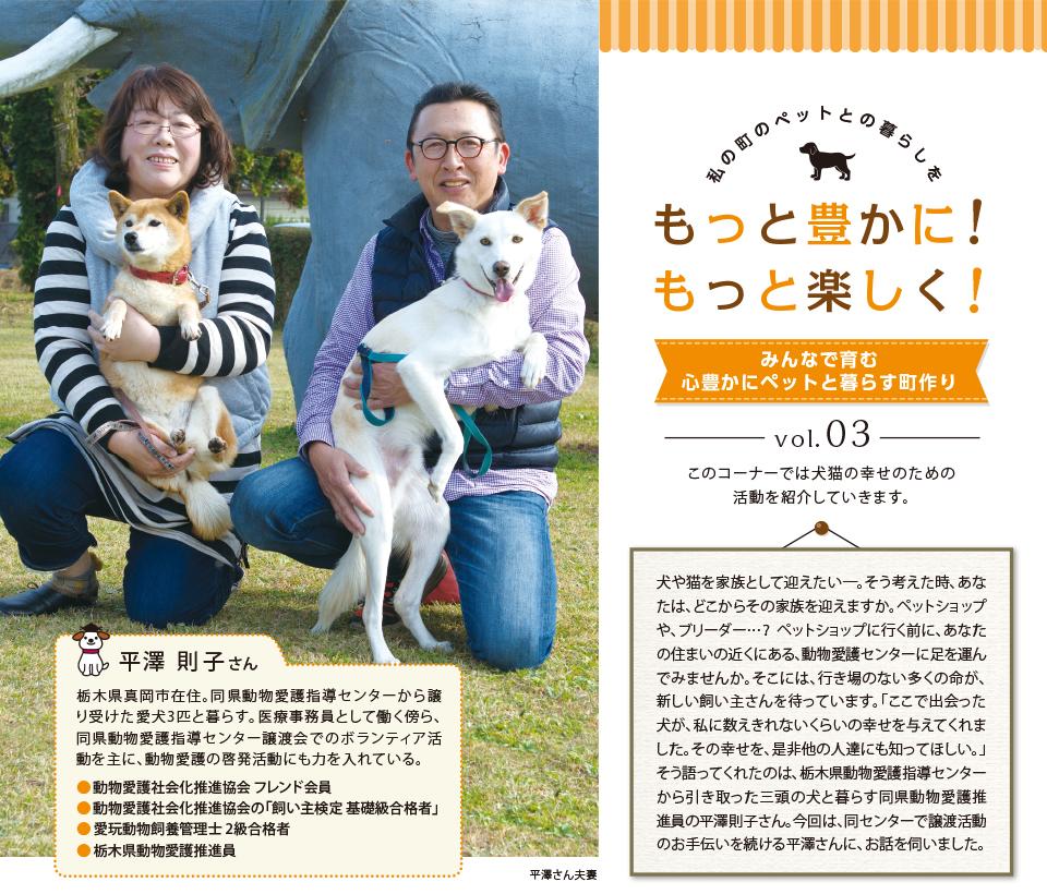 私の町のペットとの暮らしをもっと豊かに!もっと楽しく!Vol.3