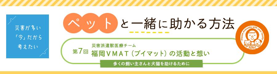 災害派遣獣医療チーム 第7回福岡VMAT(ブイマット)の活動と想い