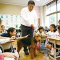 vol.5「犬がいる小学校。動物介在教育で育む、『やさしい心』」
