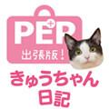 【NEW】きゅうちゃん日記 PEP連載2019年3-4月号