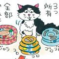 299日和(にくきゅーびより)PEP連載2019年9-10月号