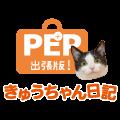 【NEW】きゅうちゃん日記 PEP連載2019年9-10月号