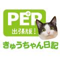 【NEW】きゅうちゃん日記 PEP連載2020年5-6月号