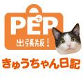 【NEW】きゅうちゃん日記 PEP連載2020年9-10月号