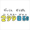299日和(にくきゅーびより)PEP連載2020年9-10月号