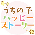 【うちの子ハッピーストーリー】第10話 井上さん&ナルトくん、ビンスくん