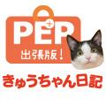 【NEW】きゅうちゃん日記 PEP連載2020年11-12月号