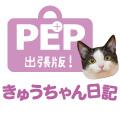【NEW】きゅうちゃん日記 PEP連載2021年1-2月号