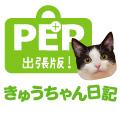 【NEW】きゅうちゃん日記 PEP連載2021年5-6月号
