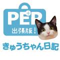 【NEW】きゅうちゃん日記 PEP連載2021年7-8月号