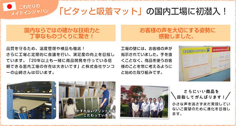 日本企業と国内工場のチームワークと情熱が開発の原動力でした。