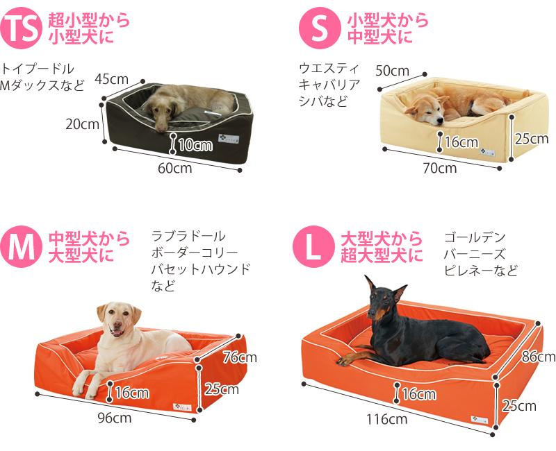 超小型犬・小型犬・中型犬・大型犬・超大型犬まで対応できるベッド