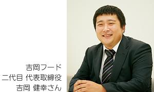 吉岡フード二代目代表取締役