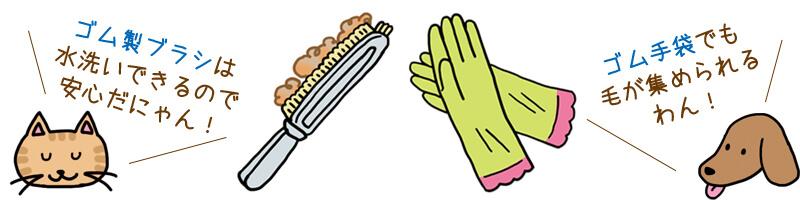 ゴム手袋でも毛が集められる