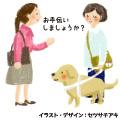 盲導犬ユーザーへのお手伝いの方法